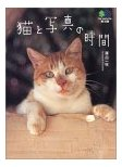 猫と写真の時間 (著)藤田一咲