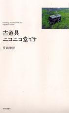古道具ニコニコ堂です (著)長嶋康郎